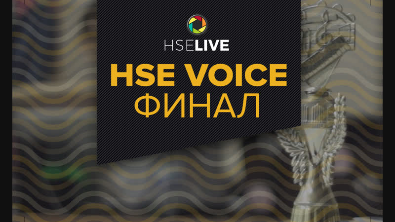 HSE LIVE | Финал HSE VOICE 2018