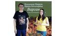 Книга Варган Самоучитель игры на нестареющем инструменте В Марков И Богатырёва