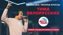 Незабудка, Мокрые кроссы. Первое выступление Тима Белорусских на радио