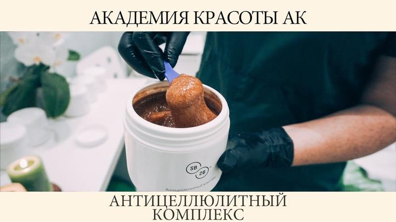 Обертывание Антицеллюлитный комплекс в Академии Красоты АК г.Москва.