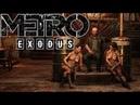 Metro Exodus 2019 Прохождение Часть 12