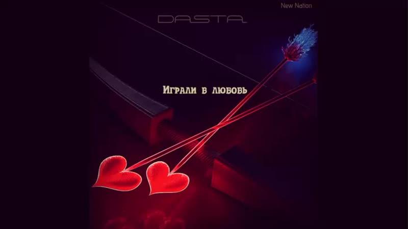 DASTA - Играли в любовь (Тизер трека 2018)