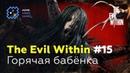 The Evil Within #15 — Горячая бабёнка