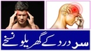 Sar Dard Ka Gharelu ilaj Head Pain Treatment Sar Dard Ke Gharelu Nuskhe