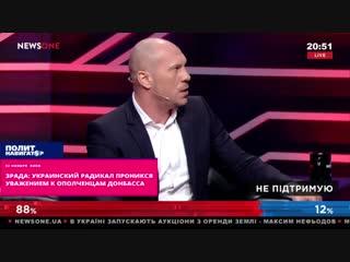 Зрада украинский радикал проникся уважением к ополченцам Донбасса.