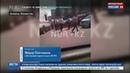 Новости на Россия 24 • Жителей Алма-Аты расстреливают экстремисты с автоматами