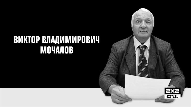 RIP Виктор Владимирович Мочалов
