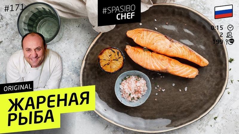 Рыба больше НИКОГДА НЕ ПРИГОРИТ к сковородке! Нужно всего лишь... 171 рецепт Ильи Лазерсона