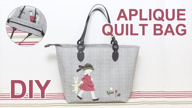 DIY 퀼트 가방 만들기 간단한 아플리케로 가방 장식하는 방법 소잉타임즈