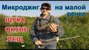 Рыбалка на малой реке Ловля щуки окуня на микроджиг в августе