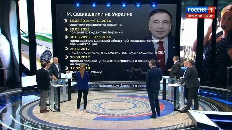 60 минут. Главные темы недели: Бегство Порошенко, День гнева на Украине, Возвращение Саакашвили