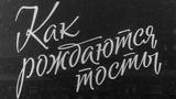 Как рождаются тосты (1962) Комедия, Короткометражный (DVDRip-720p) Георгий Вицин, Леонид Харитонов, Алексей Грибов, Георгий Георгиу, Юрий Медведев,...