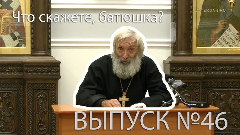 Что скажете батюшка Протоиерей Евгений Соколов Истоки зла