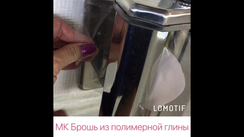МК Брошь из полимерной глины 🌸