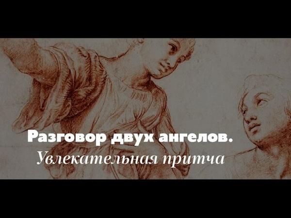 Притча о Судьбе Разговор двух Ангелов
