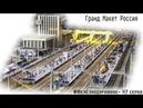 Невероятный по размерам железнодорожный макет Железнодорожное 47 серия Гранд Макет Россия