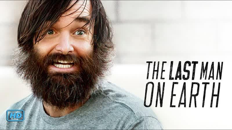 Смотрим Последний человек на Земле 1 сезон 1-2 серия