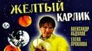 Жёлтый карлик 2001 - мелодрама, комедия