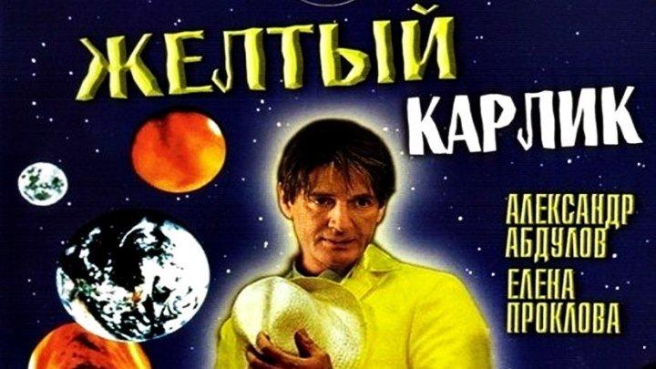 Жёлтый карлик 2001 мелодрама комедия