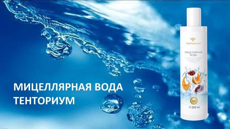 Мицеллярная вода Тенториум уникальное очищающее средство