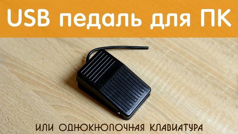 USB педаль или однокнопочная клавиатура для ПК