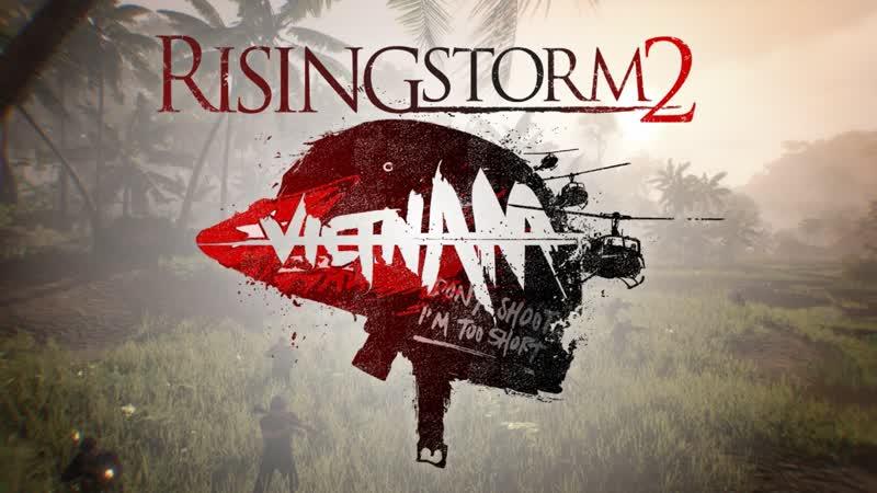 Играм в солдатиков.... (Rising Storm 2 Vietnam)