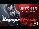 The Witcher 3: Wild Hunt ► Прохождение 1