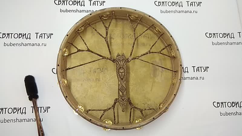 Обзор шаманского обрядового бубна мастера Святовида Татура.