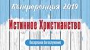 SOLA GRATIA | Молодежная конференция Все, что могу, во славу Его | (2019) БОГОСЛУЖЕНИЕ