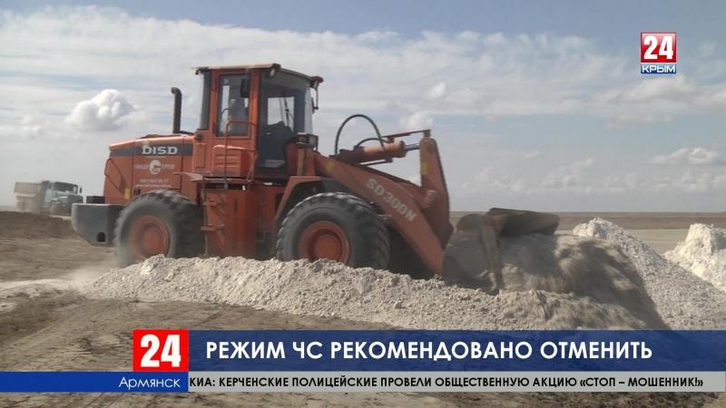 На заседании оперативного штаба по ситуации в Армянске рекомендовали отменить режим чрезвычайной ситуации