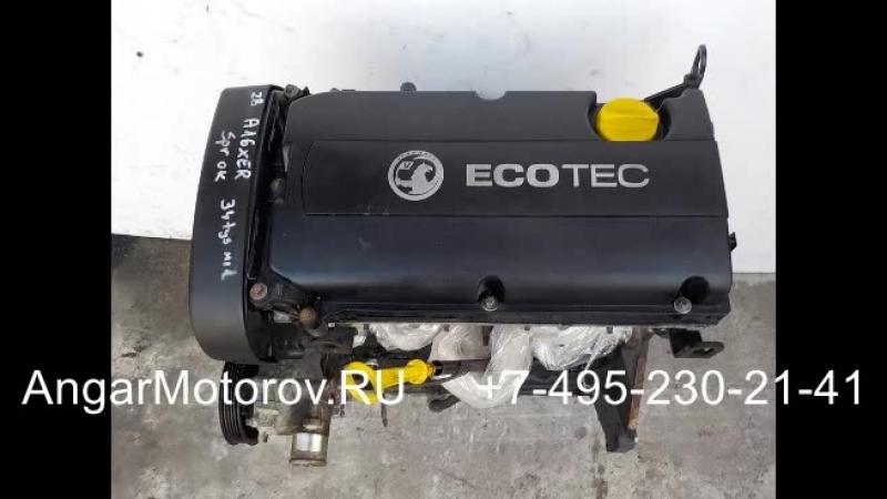 Купить Двигатель Opel Mokka 1 6 A16XER Z16XER Двигатель Опель Мокка 1 6 2012 н в Наличие