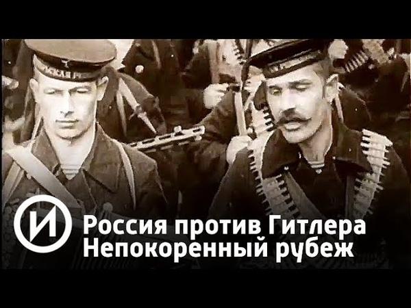 Россия против Гитлера. Непокоренный рубеж. Города воинской славы | Телеканал История