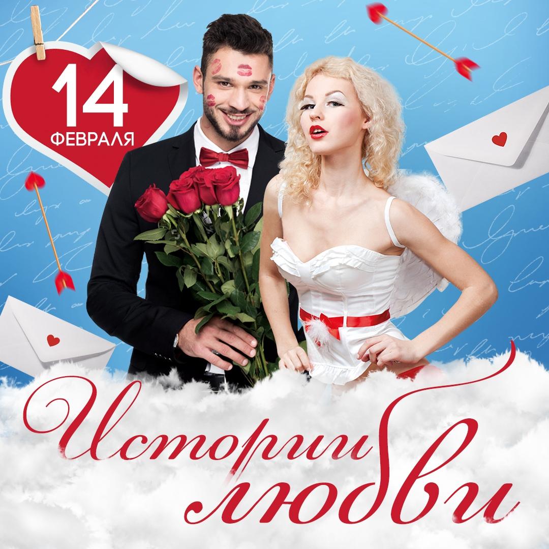 Афиша Казань День святого Валентина в «Максимилианс» Казань