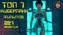 ТОП 7 ЛУЧШИХ КИБЕРПАНК ФИЛЬМОВ 21 ВЕКА