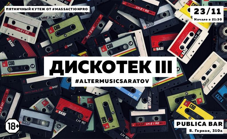 Афиша Саратов Дискоtek III / PUBLICA / 23.11.2018