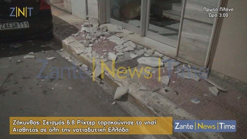 Ζάκυνθος: Σεισμός 6,8 Ρίχτερ | Ταρακουνήθηκε η Δυτική Ελλάδα [26/10/18]