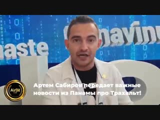 Артем Сабиров передает важные новости из Панамы про Трахальт