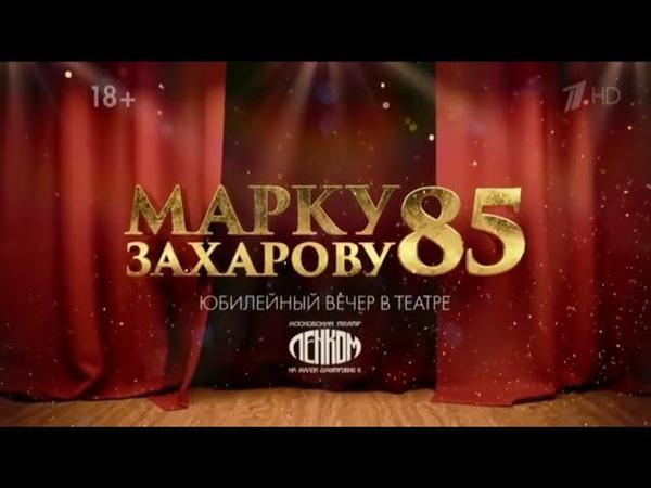 Марку Захарову - 85! Юбилейный вечер