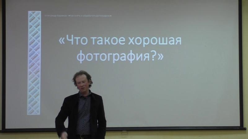 Первый пост Как снять и обработать фотографию Александр Баранов часть 1