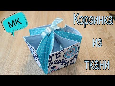 Корзинка из ткани своими руками Fabric Box Basket DIY Sewing Tutorial