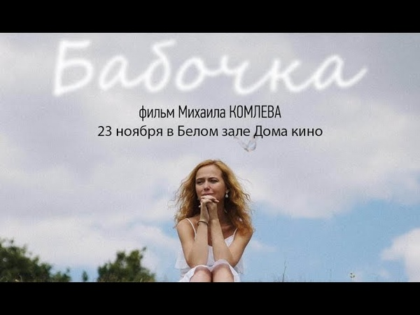 Премьера фильма Бабочка режиссёра Михаила Комлева в Доме кино.