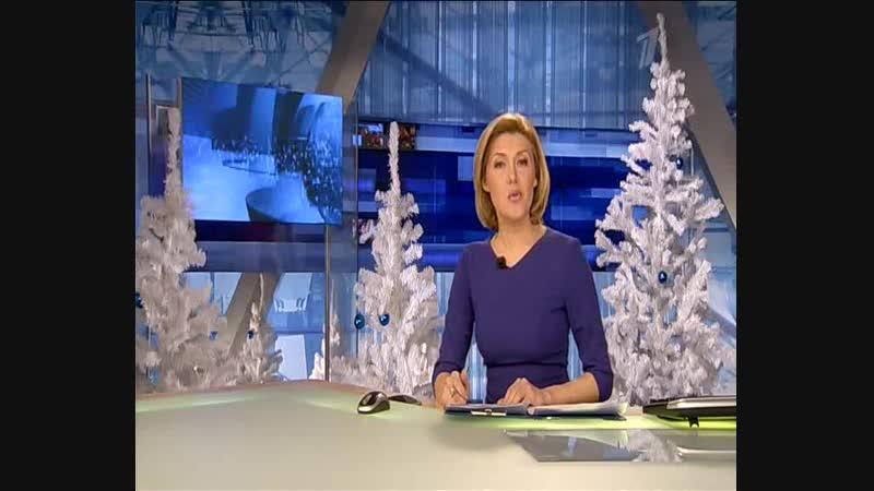 Новости (Первый канал, 31.12.2012) Выпуск в 6:00