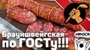 Брауншвейгская колбаса по ГОСТ 16131 своими руками