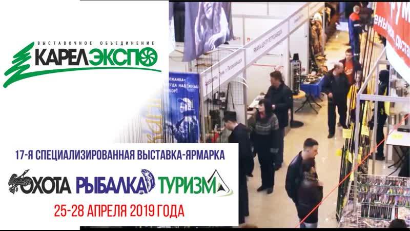XVII Межрегиональная выставка-ярмарка Охота. Рыбалка. Туризм - 2019
