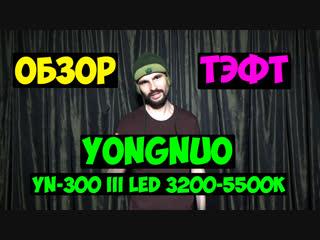 Обзор и тест светодиодного осветителя Yongnuo YN-300 III LED 3200-5500K (#Фучер)