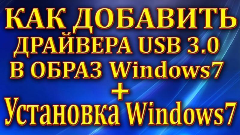 Как добавить драйвера USB 3 0 в образ Windows7 Установка Windows7