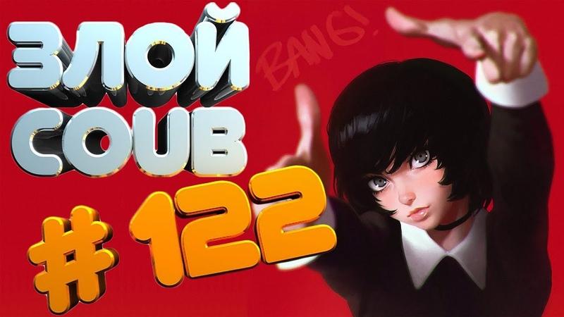 ЗЛОЙ BEST COUB 122 лучшие приколы за май 2019 anime amv gif mycoubs аниме mega coub