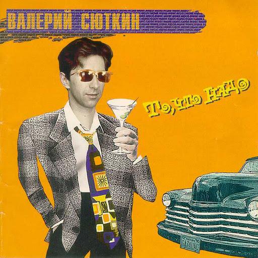 Валерий Сюткин альбом What We Need