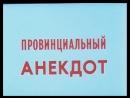 Провинциальный анекдот (1990)