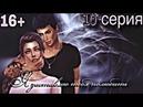Machinima / The Sims 4 Сериал: Я ЗАСТАВЛЮ ТЕБЯ ПОЛЮБИТЬ / 10 серия (С озвучкой)